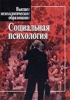 Книга Социальная психология