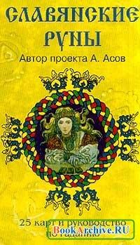 Книга Славянские руны. Краткое руководство по искусству гадания и предсказания.