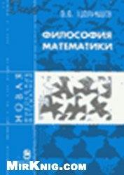 Книга Философия математики