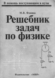 Книга Решебник задач по физике. В помощь поступающим в ВУЗы