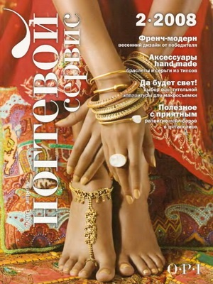 Журнал Журнал Ногтевой сервис №2 (март-апрель 2008)