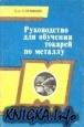 Книга Руководство для обучения токарей по металлу