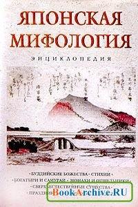 Книга Японская мифология. Энциклопедия