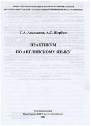 Книга Практикум по английскому языку для гуманитарных специальностей