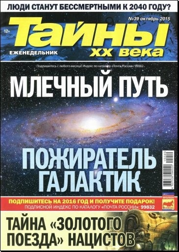 Книга Журнал: Тайны ХХ века №39 (Октябрь 2015)