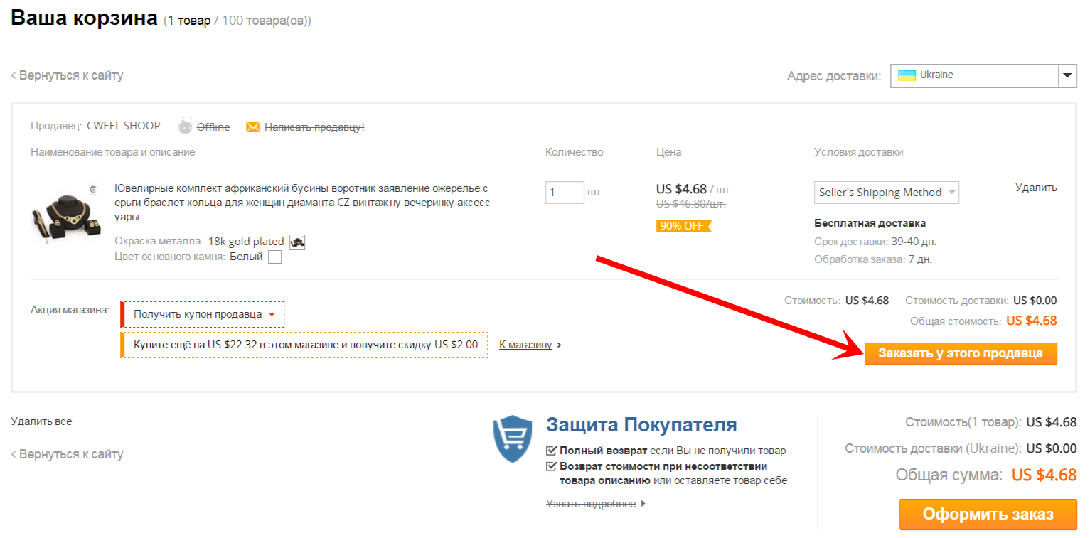 Алиэкспресс как сделать заказ украина