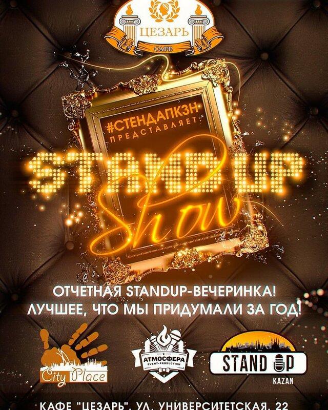 Стендап в Казани 17 декабря 2015