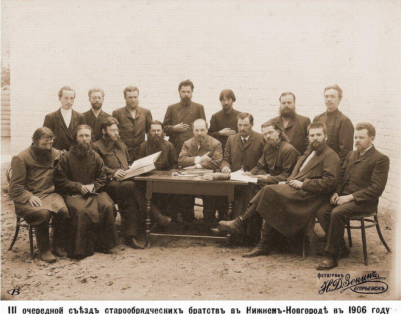 III очередной всероссийский съезд старообрядцев в Нижнем Новгороде