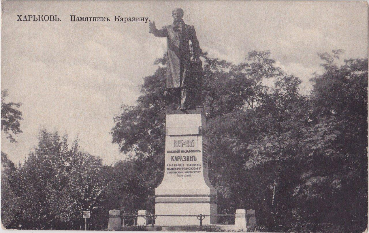 Памятник В. Н. Каразину