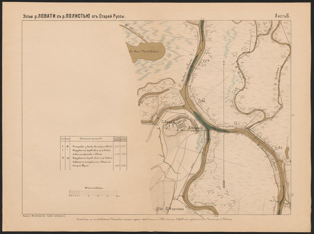 47. Устье реки Ловати с рекою Полистью от Старой Руссы