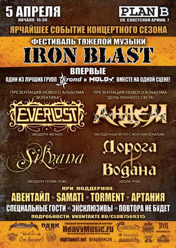 Группа Авентайл участвует в фестивале Iron Blast