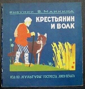 Крестьянин и волк, Киев, 1920 г.