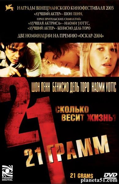 21 грамм / 21 Grams (2003/HDRip)