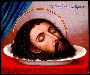 Православная церковь отмечает день пророка Иоанна Крестителя