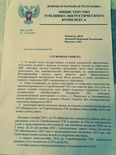 служебка Грановского-1.jpg