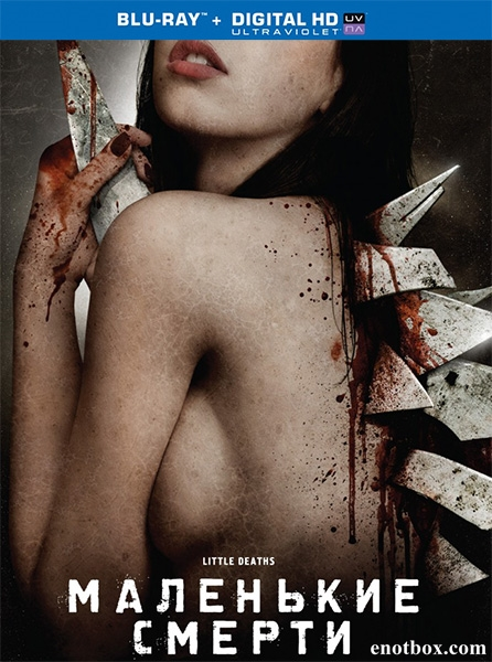 Маленькие смерти / Little Deaths (2011/BDRip/HDRip)
