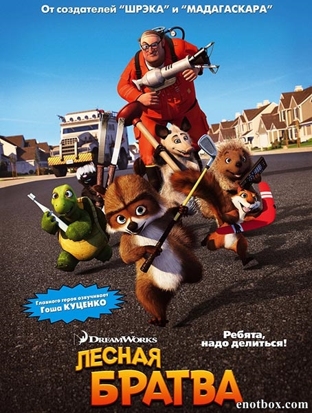 Лесная братва / Over the Hedge (2006/BDRip/HDTVRip)