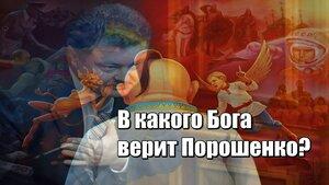 в какого бога верит порошенко.jpg