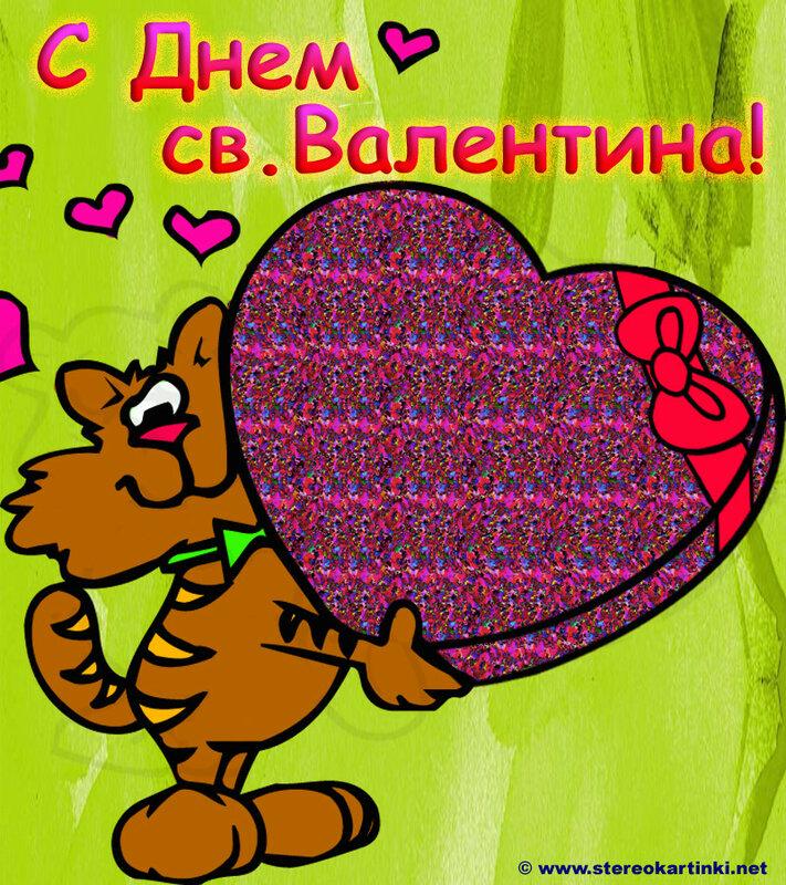 Поздравления с днем святого валентина к сестре