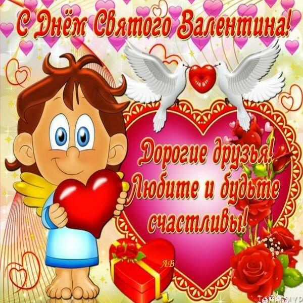пожелание с днем святого валентина друзьям виду всё так
