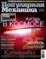 Журнал Популярная механика №4 (апрель 2011)