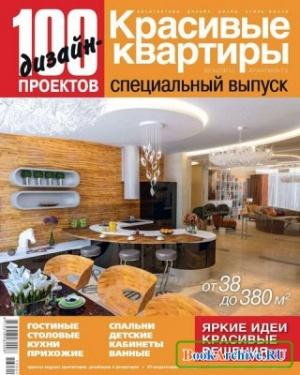 100 дизайн-проектов. Красивые квартиры. Спецвыпуск №4 (2013)