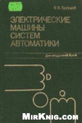 Книга Электрические машины систем автоматики