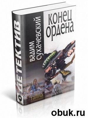 Книга Сухачевский Вадим - Конец ордена