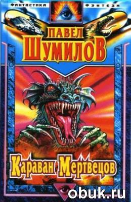 Книга Павел Шумил - Караван Мертвецов (Аудиокнига)