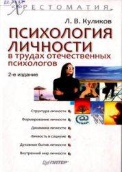 Книга Психология личности в трудах отечественных психологов