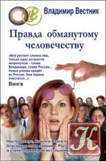 Книга Правда обманутому человечеству