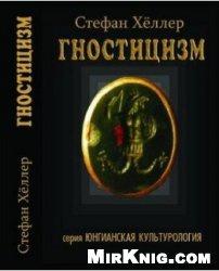 Книга Гностицизм