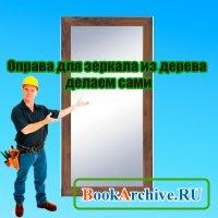 Книга Оправа для зеркала из дерева делаем сами