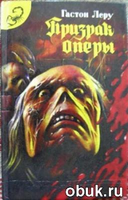 Гастон Леру - Призрак Оперы (аудиокнига) читает Юрий Заборовский