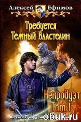 Книга Алексей Ефимов - Требуется Темный Властелин - 3. Некродуэт. Том 1
