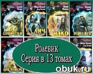 Книга Ролевик (13 томов)