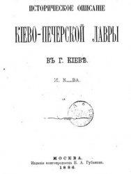Книга Историческое описание Киево-Печерской лавры в г. Киеве