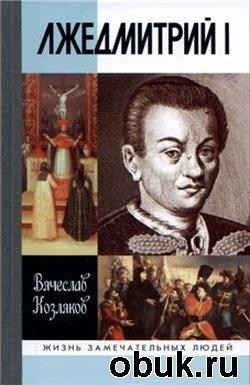 Книга Лжедмитрий I