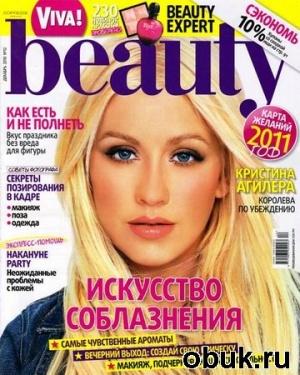 Viva! Beauty №12 (декабрь 2010)
