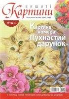 Журнал Вишиті картини № 102 (2) 2013 jpg 55Мб