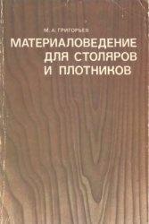Книга Материаловедение для столяров и плотников