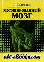Книга Мотивированный мозг