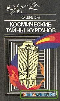 Книга Космические тайны курганов.