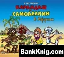 Аудиокнига Карандаш и Самоделкин в Африке (аудиокнига)  176Мб