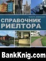 Книга Справочник риелтора rtf 2,1Мб