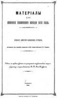 Книга Материалы для описания Хивинского похода 1873 года (том 1-3) pdf 42Мб