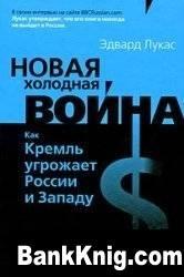 Книга Новая Холодная война: Как Кремль угрожает России и Западут pdf 10,28Мб