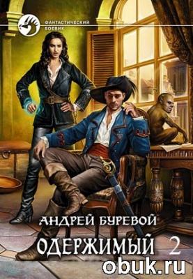 Андрей Буревой - Одержимый - 2
