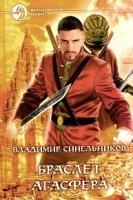 Книга Владимир Синельников - Браслет Агасфера rtf, fb2 / rar 10,5Мб