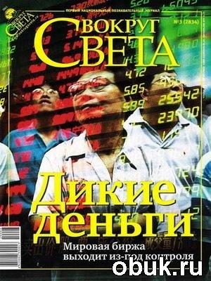 Журнал Вокруг света №3 (март 2010)